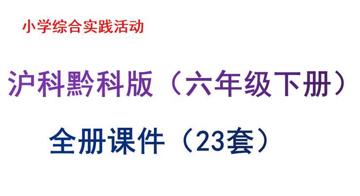 沪科黔科版综合实践活动六年级下册全册课件(23套)(共22套打包)