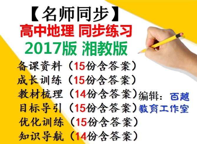 【名师同步】湘教版2017版高中地理 同步练习(88份含答案)