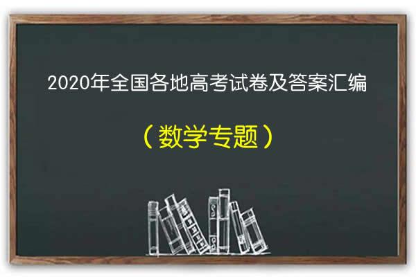 2020年全国各地高考数学试卷和答案汇编(word精校版)(共35套打包)