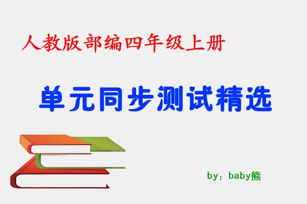 编教材人教版小学语文四年级上册单元同步测试精选(共71套打包)