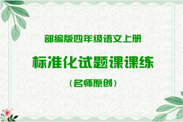 部编版四年级语文上册标准化试题课课练(名师原创)(共35套打包)