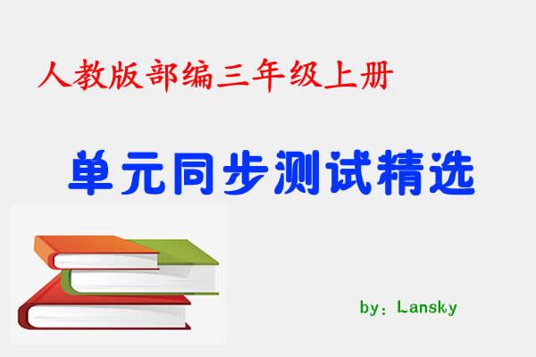 统编教材人教版小学语文三年级上册单元同步测试精选(共32套打包)