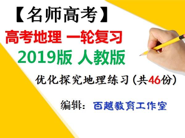2019版一轮优化探究地理(人教版)练习 汇编(46分,含答案)