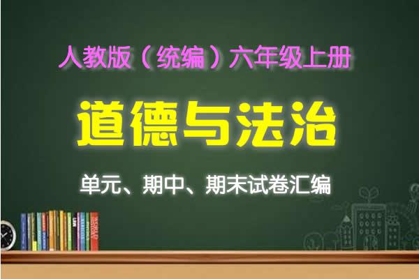 人教版(部编)道德与法治六年级上册课课练、单元、期中、期末试卷汇编(共19套打包)