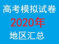 山东地区2020年高考专区(共98套打包)