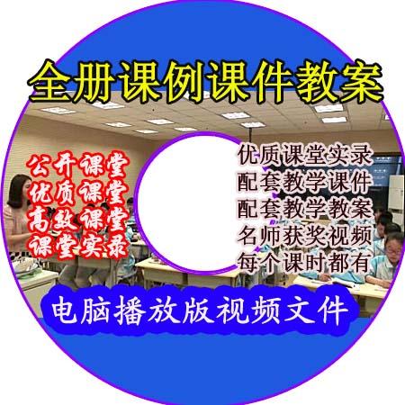 沪教版小学语文五年级上册全册优质课公开课视频【配套课件教案】