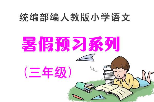 统编人教版小学语文暑假预习系列【三年级】(学习+检测素材)(共40套打包)