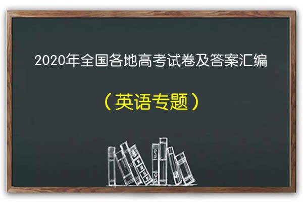 2020年全国各地高考英语试卷和答案汇编(word精校版)(共25套打包)