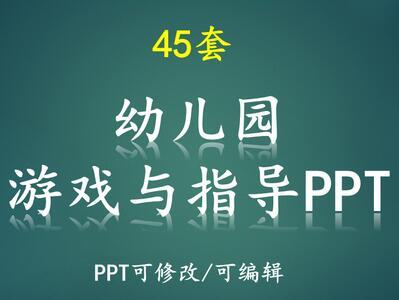 《幼儿园游戏组织与指导》ppt课件集(共33套打包)