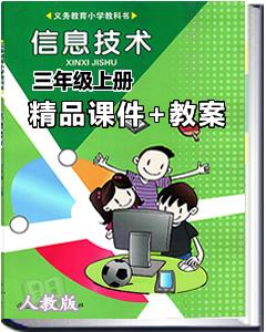 人教版(新版)信息技术三年级上册全册课件+教案(共29套打包)