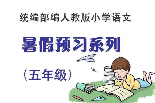 统编人教版小学语文暑假预习系列【五年级】(学习+检测素材)(共47套打包)