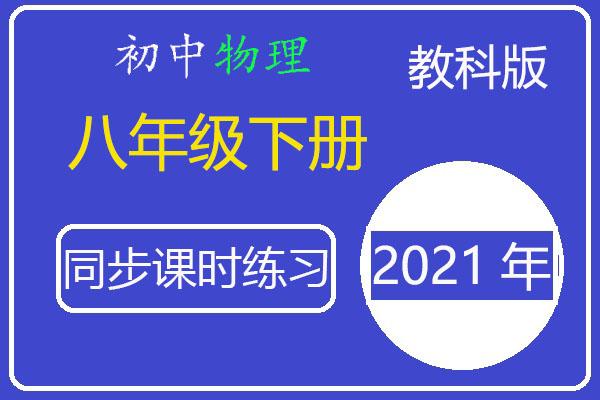 2021年教科版物理八年级下册 课时练习(含答案)(共23套打包)