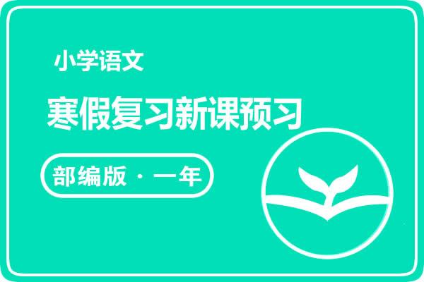 人教统编版一年级语文寒假复习新课预习(共16套打包)