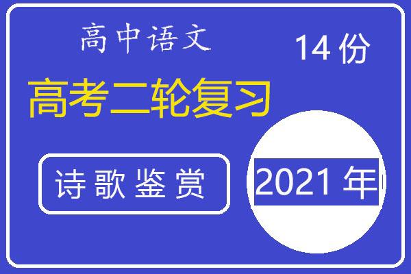 2021年高考语文二轮复习《诗歌鉴赏》(含答案)(共16套打包)