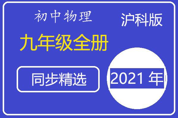 2021年沪科版物理九年级全册 同步精选(含答案)(共35套打包)
