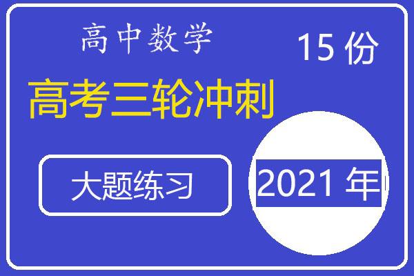 2021年高考数学三轮冲刺《大题练习》01-15(含答案详解)(共15套打包)