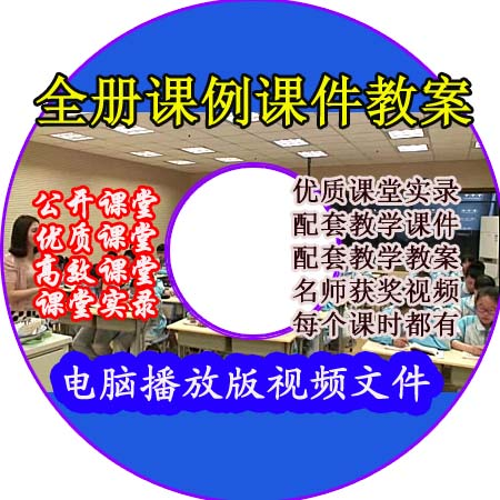 苏教版高中数学必修四全册优质课公开课比赛课【视频+课件+教案】