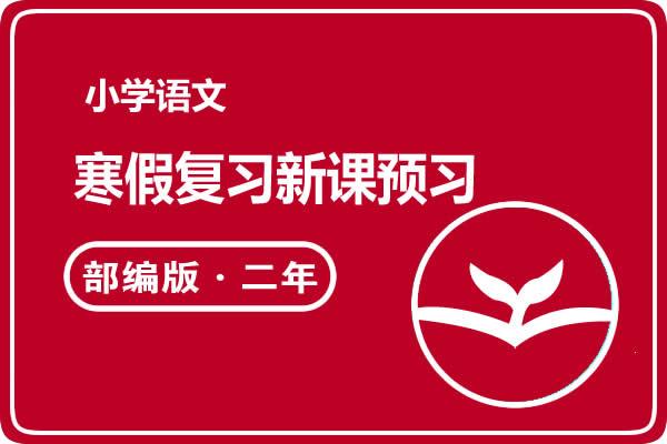 人教统编版二年级语文寒假复习新课预习(共17套打包)