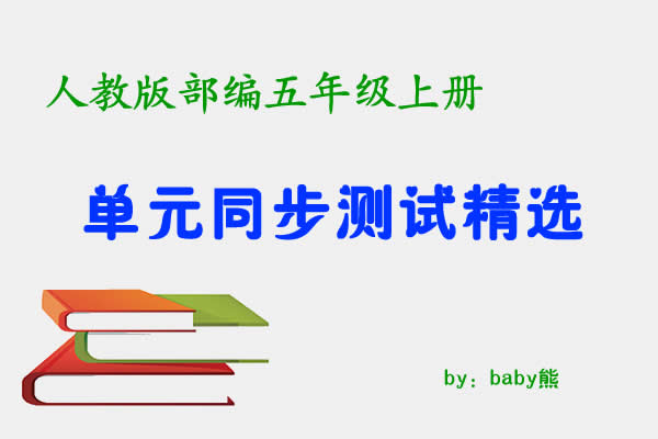 编教材人教版小学语文五年级上册单元同步测试精选(共56套打包)
