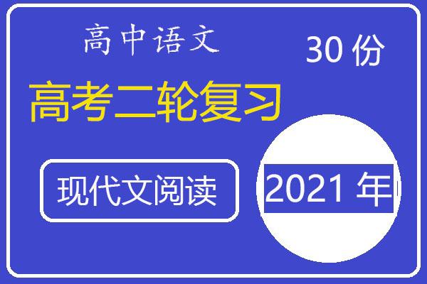 2021年高考语文二轮复习《现代文文本阅读》(含答案)(共30套打包)