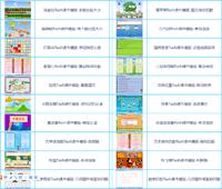 可替换内容的flash游戏课件模版-多学科课件游戏模版