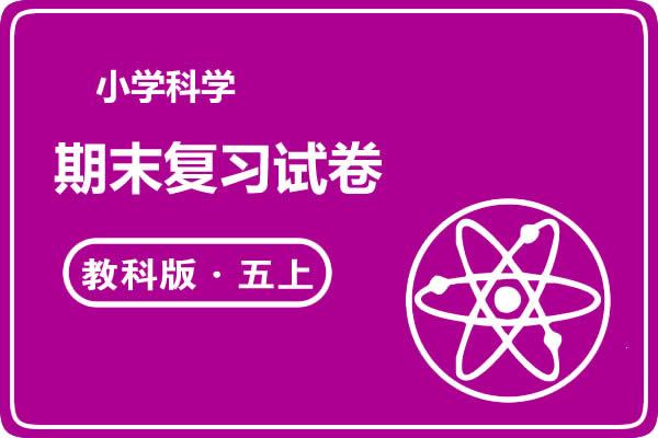 教科版小学科学五年级上册期末复习、考试试卷(共14套打包)