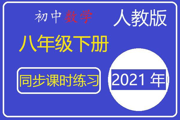 2021年人教版数学八年级下册同步课时练习(含答案)(共18套打包)