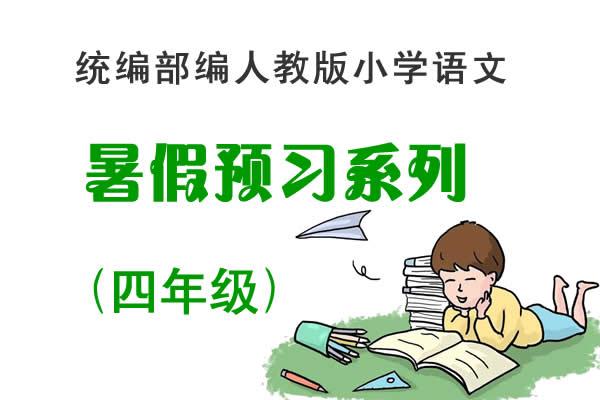 统编人教版小学语文暑假预习系列【四年级】(学习+检测素材)(共44套打包)