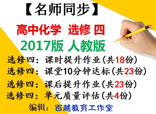【名师同步】2017年高中化学选修四(人教版) 同步提升练习(68份含答案解析)