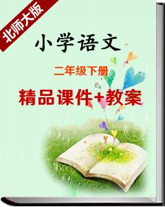 北师大版小学语文二年级下册精品资源