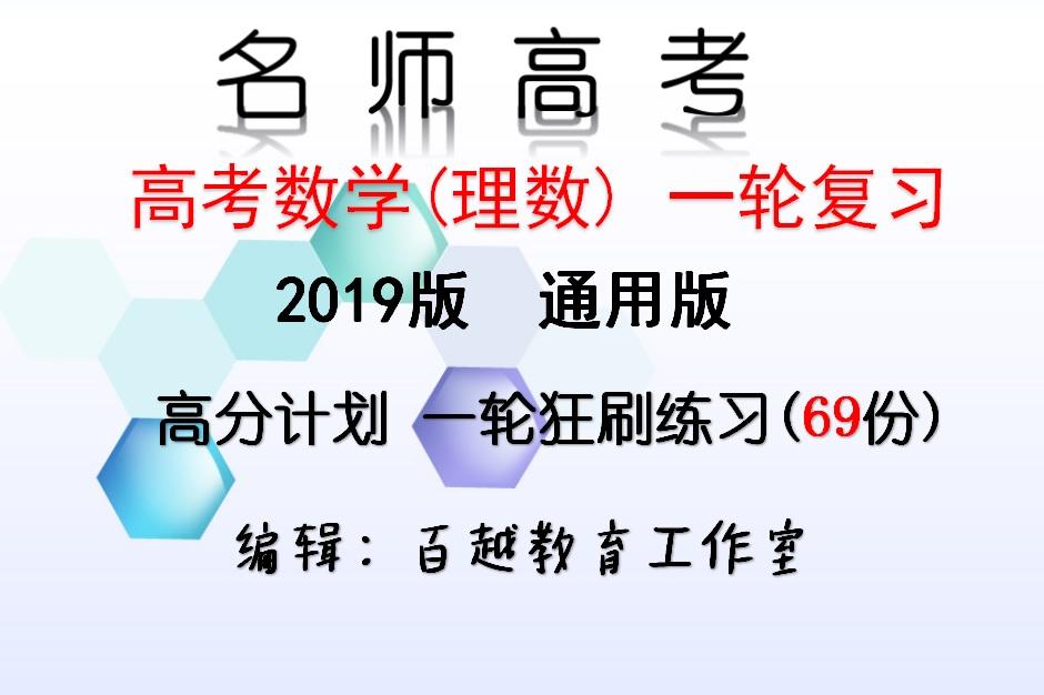【名师高考】2019版高考数学(理数)高分计划 一轮狂刷练习(69份含答案)