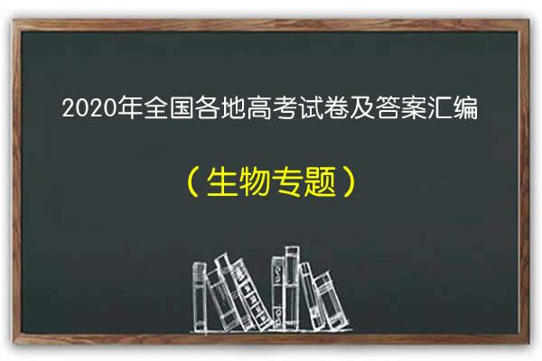 2020年全国各地高考理综生物试卷和答案汇编(word精校版)(共24套打包)
