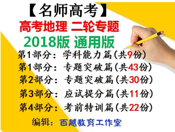 【名师高考】2018版高考地理 二轮专题(115份含答案)