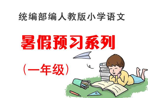 统编人教版小学语文暑假预习系列【一年级】(学习+检测素材)(共20套打包)