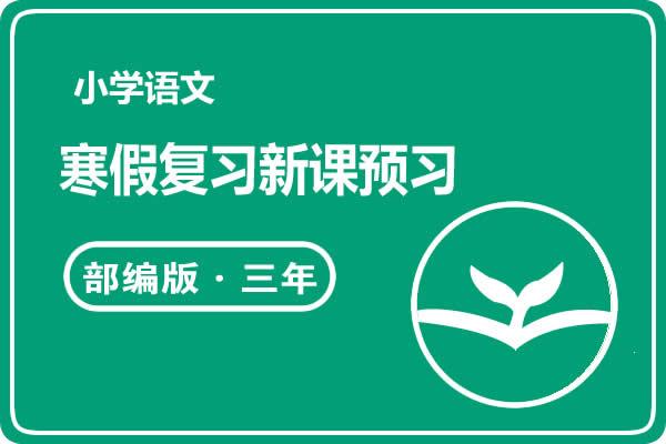 人教统编版三年级语文寒假复习新课预习(共16套打包)