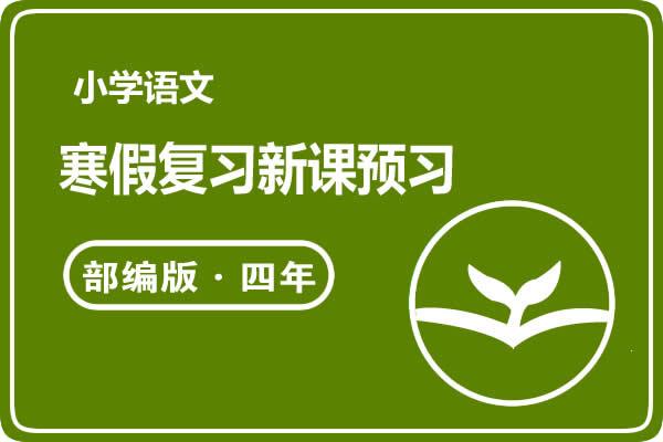 人教统编版四年级语文寒假复习新课预习(共19套打包)