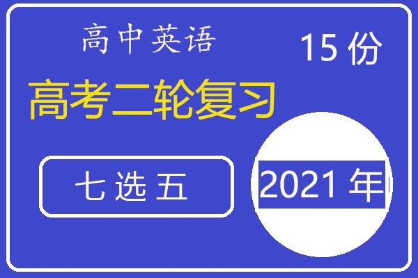 2021年高考英语二轮专题复习《七选五》(含答案)(共15套打包)