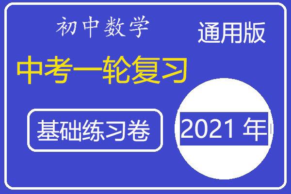 2021年中考数学一轮复习 基础练习卷(含答案)(共26套打包)
