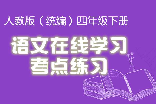人教版(统编)四年级下册语文在线学习考点练习(共21套打包)