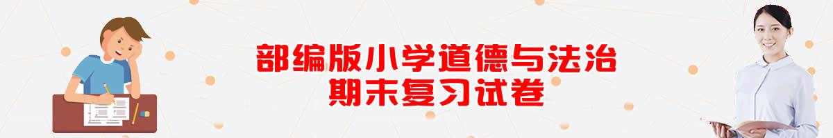 部编版小学道德与法治三年级上册期末复习试卷(word版)(共19套打包)大图