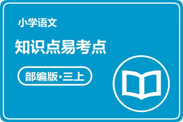 人教版部编版三年级语文上册知识点易考点(共117套打包)