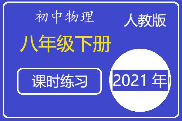 2021年人教版八年级物理下册 课时作业(含答案)(共20套打包)