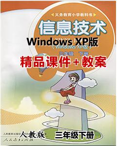人教版(XP版)信息技术三年级下册全册课件+教案打包