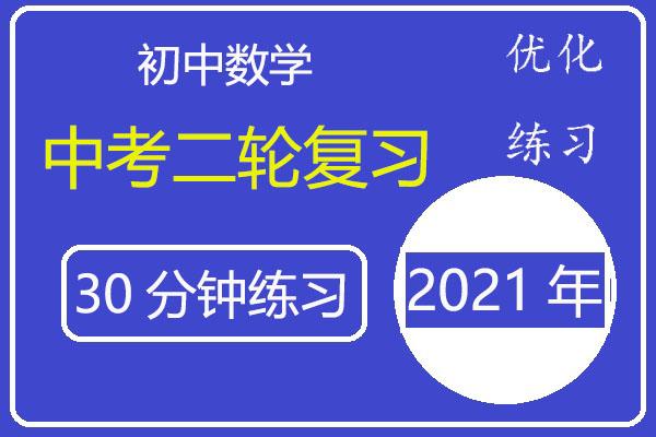2021年中考数学二轮复习半小时优化练习 全套(含答案)(共68套打包)