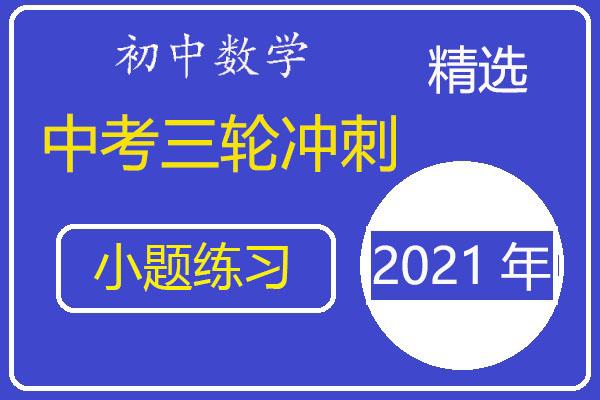 2021年中考数学三轮冲刺 小题冲刺练习(含答案)(共26套打包)
