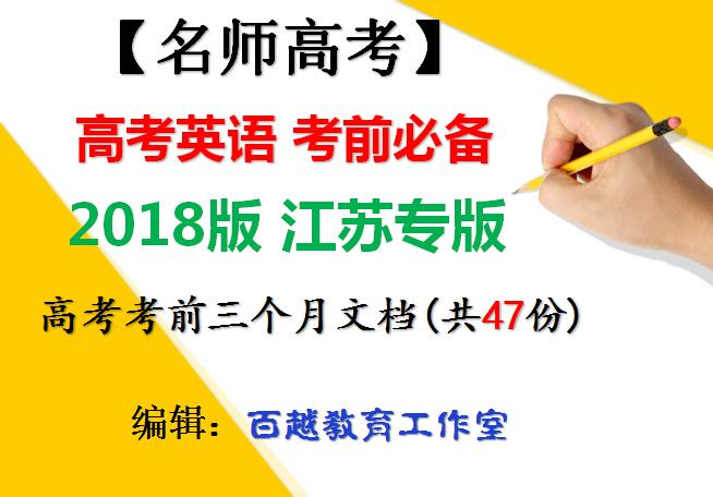 【名师高考】2018版 高考英语考前必备 江苏专版(47份含答案)