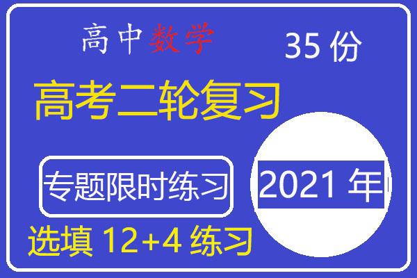 2021年高考数学二轮复习限时练习 选填12+4练习(含答案详解)(共35套打包)