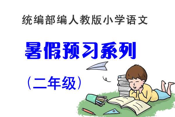统编人教版小学语文暑假预习系列【二年级】(学习+检测素材)(共44套打包)