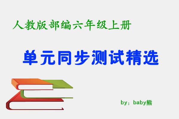 编教材人教版小学语文六年级上册单元同步测试精选(共67套打包)