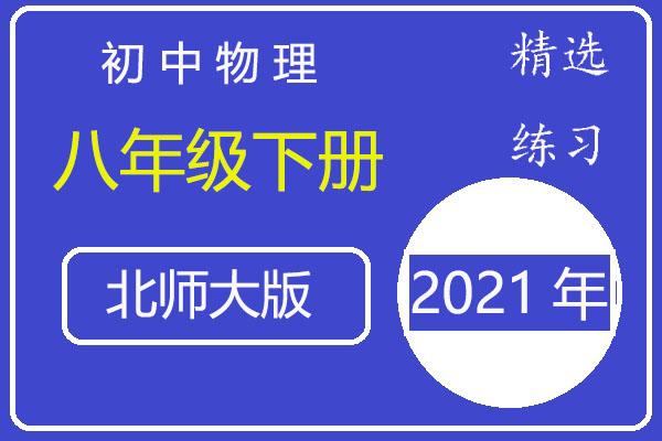 2021年北师大版物理八年级下册全套同步精选练习(含答案)(共46套打包)